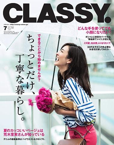 CLASSY.[クラッシィ] 2018年07月号