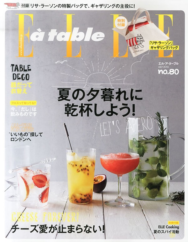 ELL a table[エル・ア・ターブル] 2015年07月号