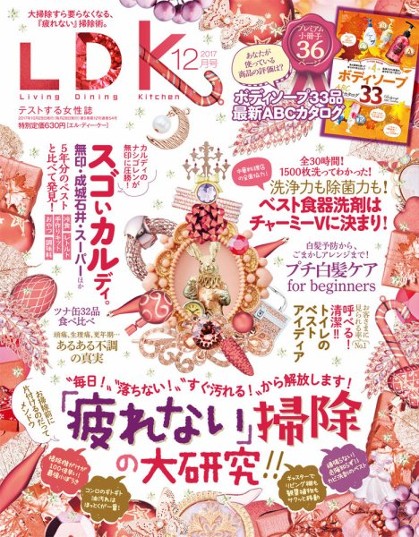 Cutipol LDK 2017年12月号