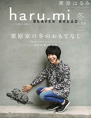 haru_mi 冬 vol.50
