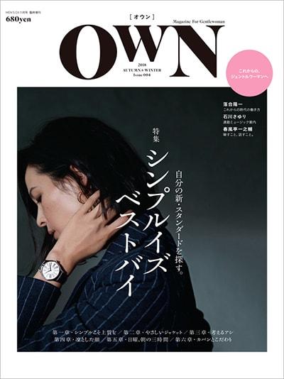 OWN [オウン] 2018年秋冬号