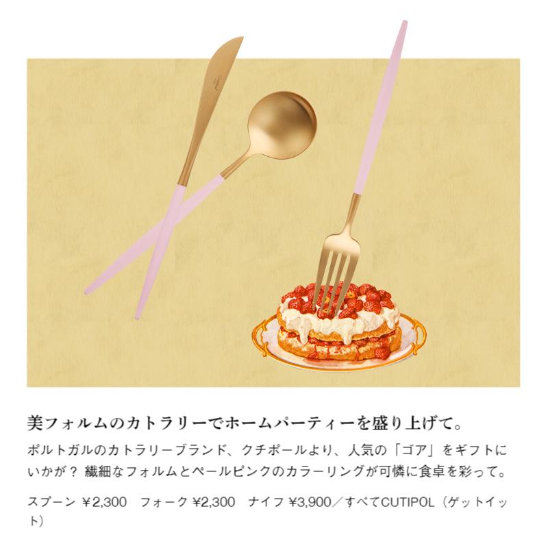 VOGUE JAPAN 公式サイト