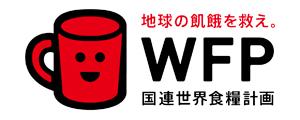 Cutipol 国連WFP レッドカップキャンペーンに協賛します