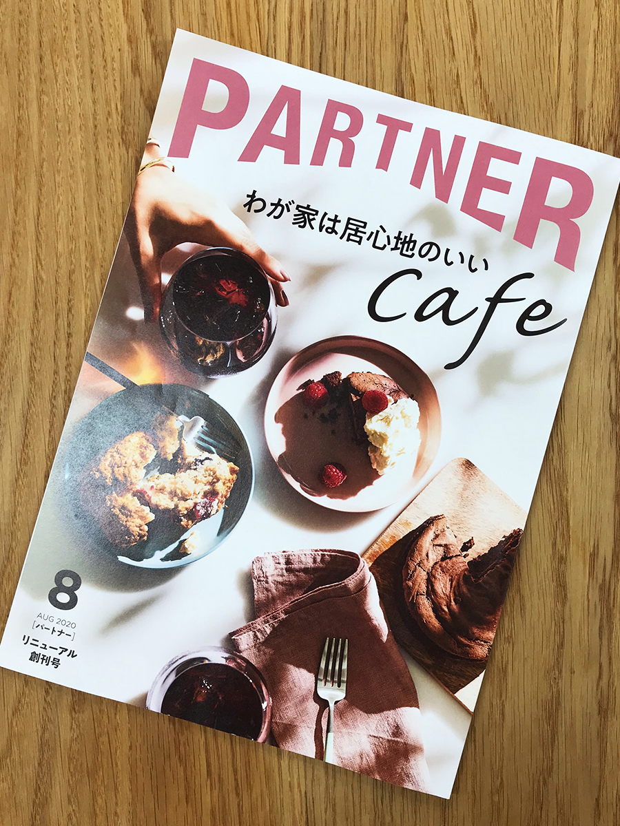PAETNER[パートナー] 2020年8月リニューアル創刊号